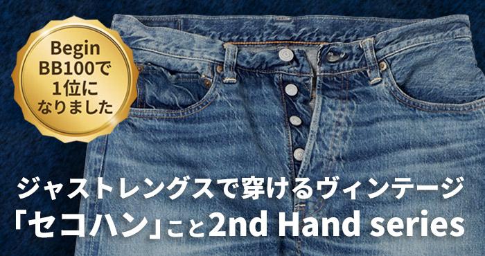 「セコハン」こと2nd hand series