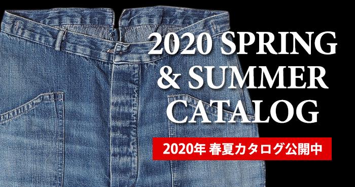 2020春夏 WEBカタログを公開中