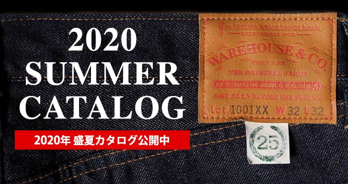 2020盛夏 WEBカタログを公開中