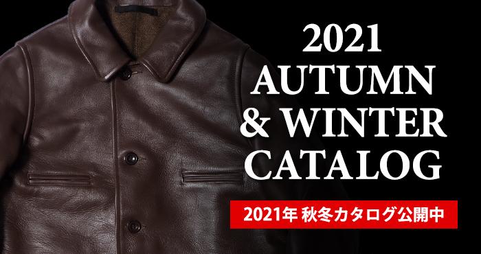 2021秋冬 WEBカタログを公開中