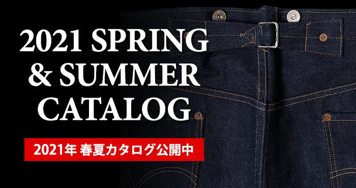 2021春夏 WEBカタログを公開中