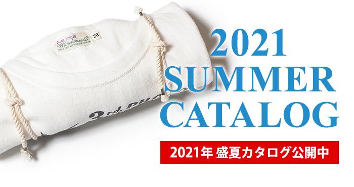 2021盛夏 WEBカタログを公開中