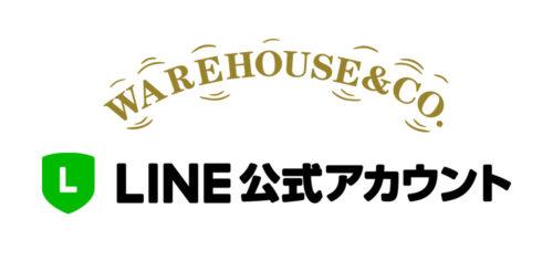 WAREHOUSE&CO.直営店LINE公式アカウントを開設しました!