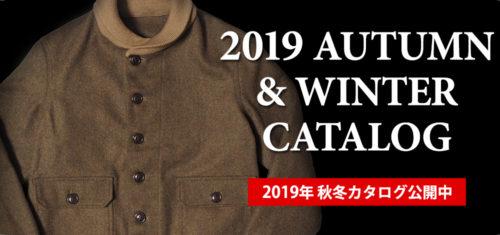 2019年秋冬WEBカタログを公開中