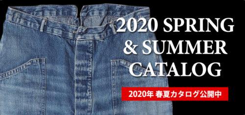 2020春夏WEBカタログを公開中