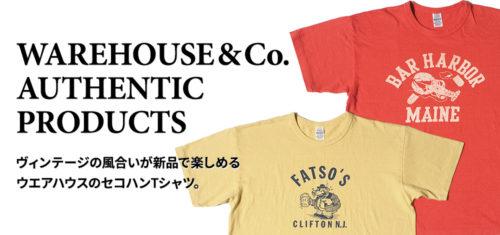 ヴィンテージの風合いが新品で楽しめるウエアハウスのセコハンTシャツ。