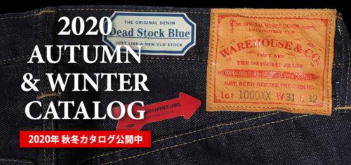2020秋冬WEBカタログを公開中