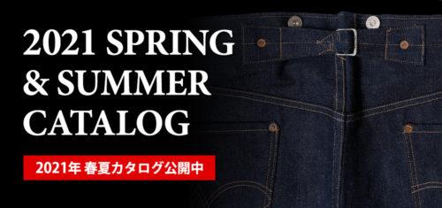 2021春夏WEBカタログを公開中