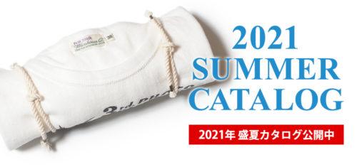 2021盛夏WEBカタログを公開中