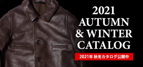 2021秋冬WEBカタログを公開中