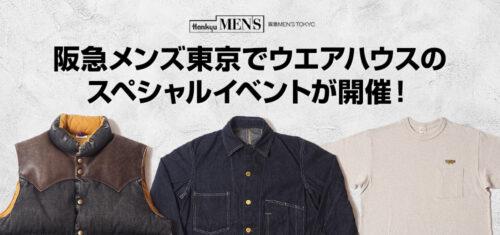 阪急メンズ東京でウエアハウスのスペシャルイベントが開催!