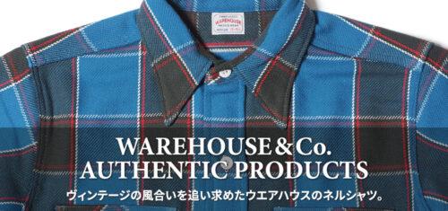 ヴィンテージの風合いを追い求めたウエアハウスのネルシャツ。